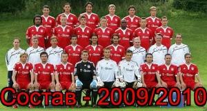 Составот за сезоната 2009/10